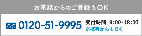 お電話からのご登録もOK / 0120-51-9995 / 受付時間  9:00-18:00 ※携帯からもOK