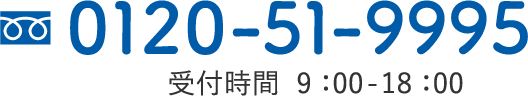 0120-51-9995|受付時間 9:00-18:00