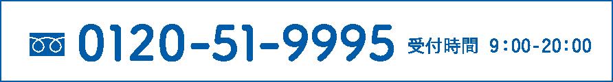 0120-51-9995