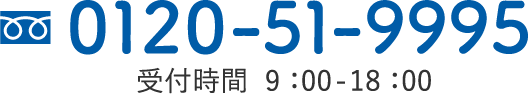 受付時間 9:00-18:00 TEL.0120-51-9995