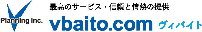 ヴィバイト_株式会社ヴィ企画のお仕事サイト