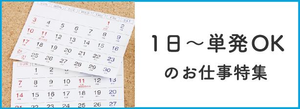 1日〜単発OKのお仕事特集